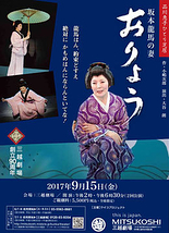 品川恵子ひとり芝居坂本竜馬の妻 「おりょう」