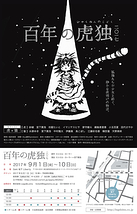 百年の虎独 2017
