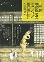 田中泯・柳家喬太郎セッション『隻眼譚』小泉八雲へ