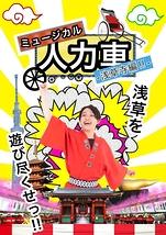 ミュージカル 人力車~浅草寺編!!~