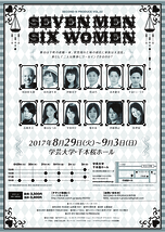 SEVENMEN SIXWOMEN 2017