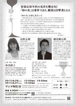 砂の女【8/26,27@ザムザ阿佐谷】