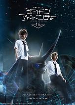 超進化ステージ「デジモンアドベンチャー tri. ~ 8月1日の冒険 ~」