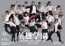 英雄学園~unordinary everyday〜