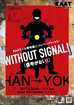 WITHOUT SIGNAL!(信号がない!)