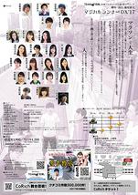 マジカルランナーDX'17