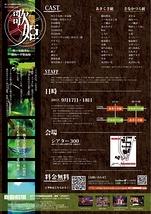 歌姫(自由劇場)