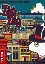 『ZigZag〜人生怪盗ノ話〜』