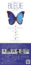 Gin's Bar色彩シリーズAct.4 「BLEUE -夢の香-」