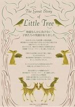 音楽劇「リトルツリー」2017年東京