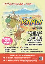 ミュージカル「KAMUI」
