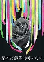 星空に薔薇は咲かない