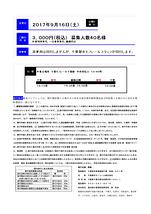 三条会20周年特別企画in千葉