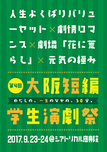 第4回大阪短編学生演劇祭