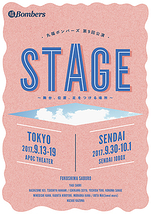 STAGE~舞台、位置、足をつける場所~