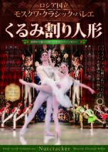 ロシア国立モスクワ・クラシック・バレエ【くるみ割り人形】