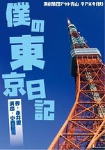 僕の東京日記