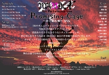 Promising Cage~かごめの唄~ SF2x