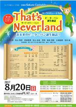 コーラスミュージカル『That's Neverland』