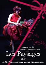 Les Paysages -風景-