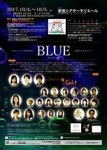 BLUE ~龍宮ものがたり~