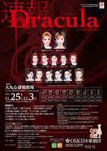Dracula ドラキュラ
