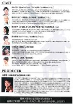 魂の朗読劇 vol.17