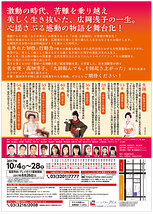 近代ニッポン―女性を花咲かせた女 広岡浅子の生涯