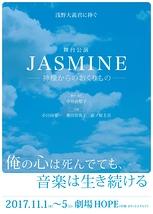 JASMINE-神様からのおくりもの-