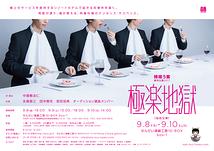 『極楽地獄』仙台公演