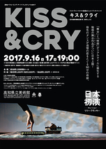 「キス&クライ」-KISS CRY-(ベルギー)【日本初演】