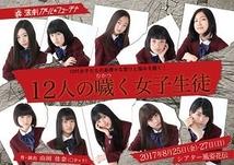 第2回本公演「12人の噦く女子生徒」