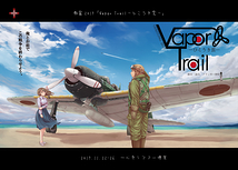 Vapor Trail ~ひこうき雲~