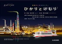 北九州芸術工業地帯・演劇的工場夜景ツアー「ひかりとけむり」