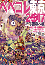 ベベコレ東京2017