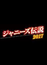 ジャニーズ伝説2017