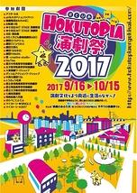 北とぴあ演劇祭2017