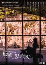 無名劇団第27回公演「私戯曲 りんごのうた」