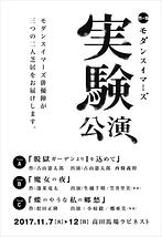 モダンスイマーズ実験公演
