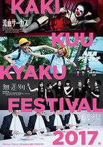 柿喰う客フェスティバル2017