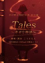 Tales~幸せな物語~