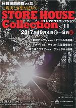 ストアハウスコレクション・日韓演劇週間Vol.5