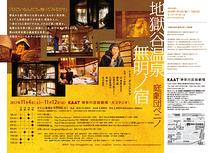 「地獄谷温泉 無明ノ宿」横浜公演