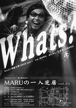 MARUの一人芝居 vol.21 「whats?」