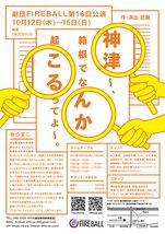 神津~、箱根でなんか起こるってよ~。