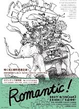 私の恋した青木さん with ウミネコ楽団