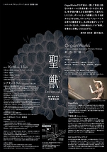 平原慎太郎 OrganWorks『聖獣~live with a Sun~』