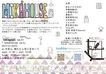 MIKAHOUSE vol.5