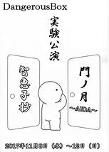 門ノ月~Aida~/智恵子抄