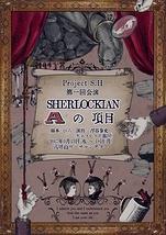 SHERLOCKIAN Aの項目